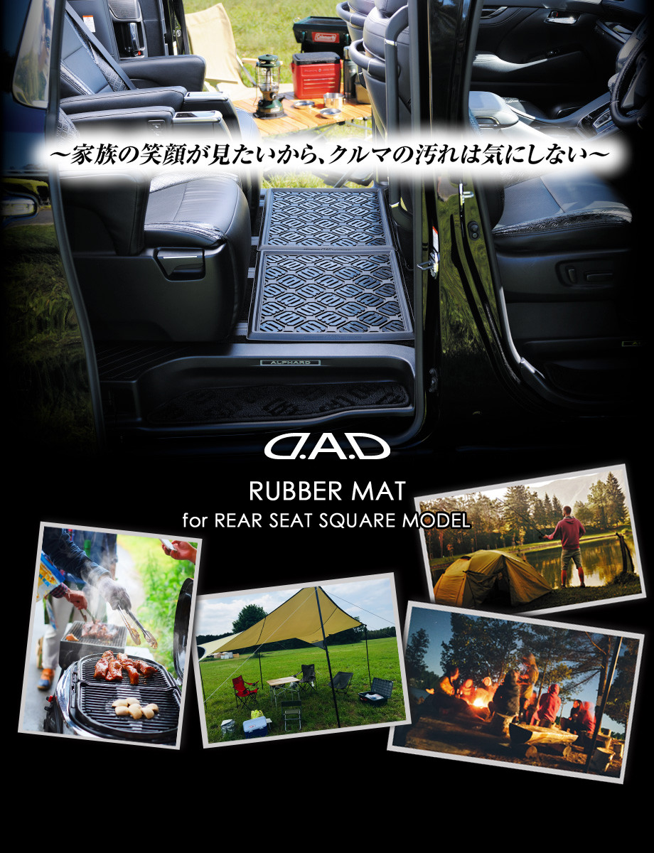 D.A.D RUBBER MAT for REAR SEAT SQUARE MODEL